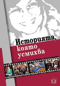 "The topic of the conference was: ""Diversity of Sources and Approaches in History Teaching. TRIBUTE TO PROF. RUMYANA KUSHEVA"""
